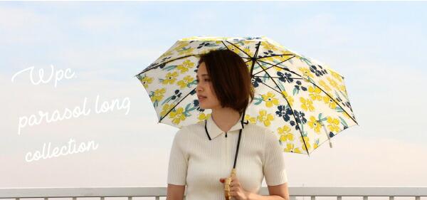 wpc_parasol_long _レフトリンク先