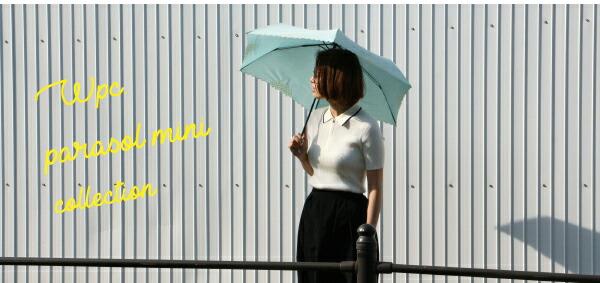 wpc_parasol_mini _レフトリンク先