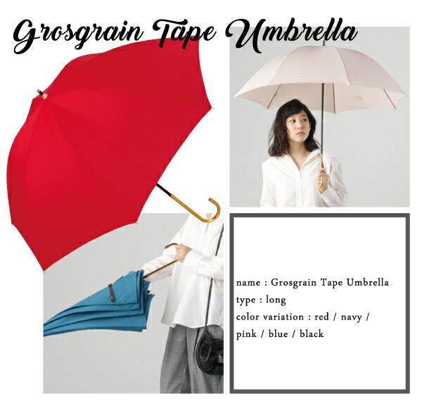 [w.p.c] Grosgrain umbrella