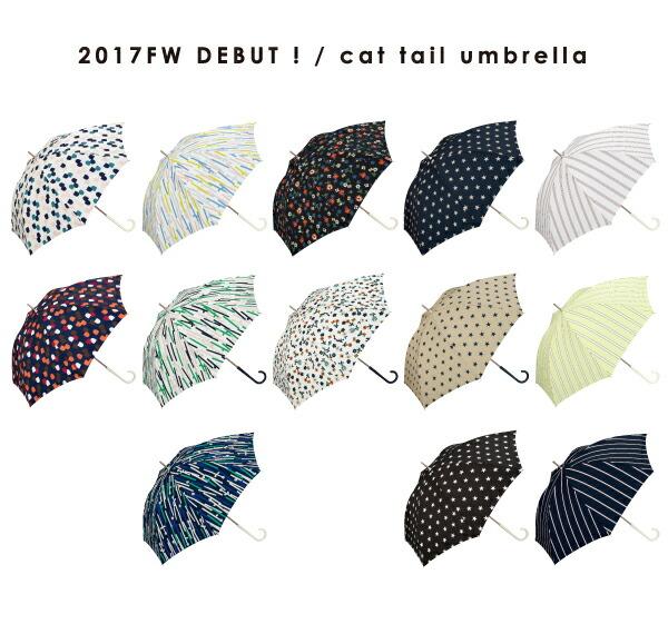 [w.p.c] cat umbrella