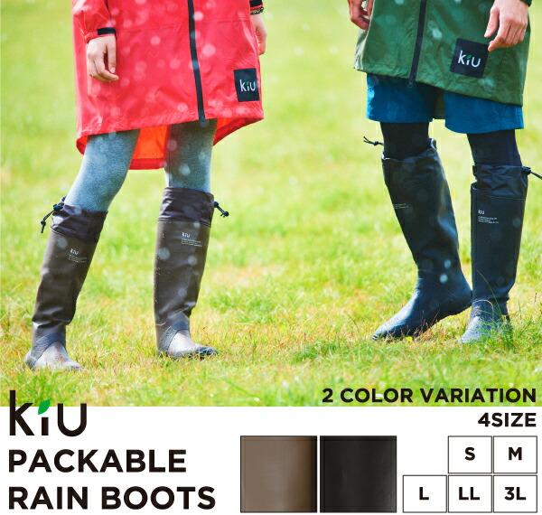 [KiU] rain boots