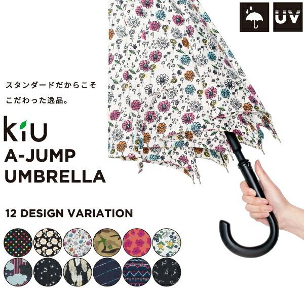 [KiU] A-jump UMBRELLA