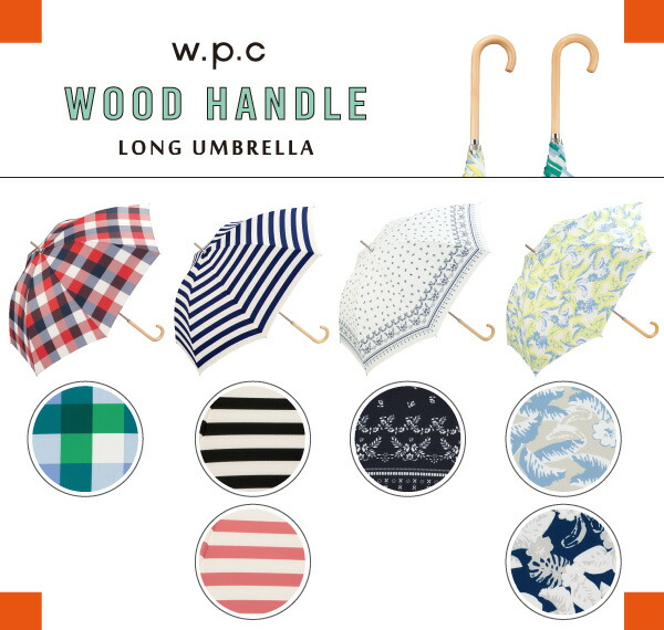 [w.p.c] wood umbrella
