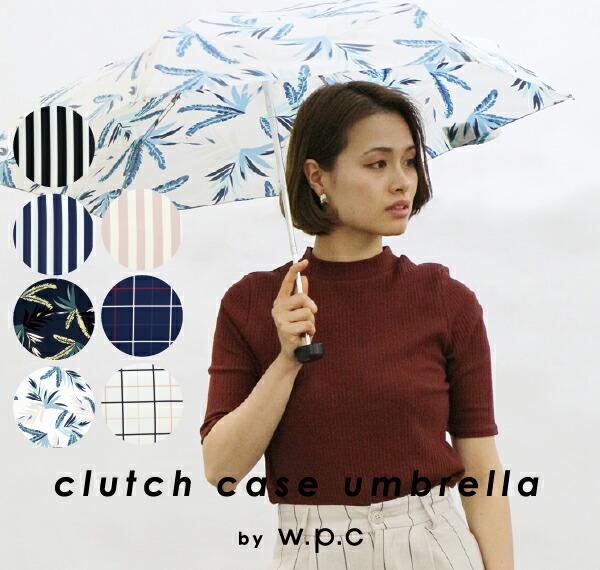 [w.p.c] clutch umbrella