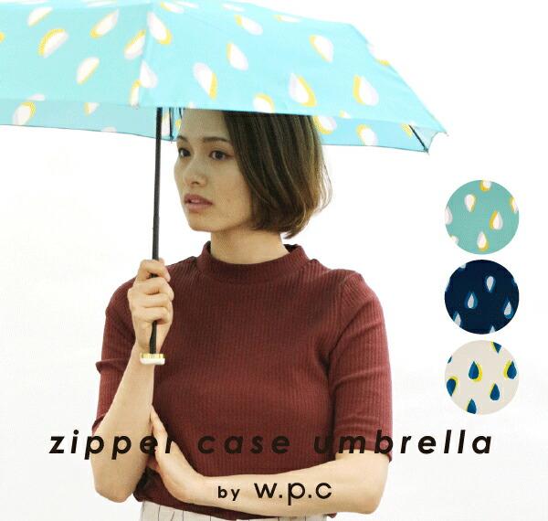 [w.p.c] zipper case umbrella