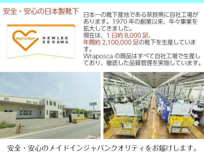 安全・安心の日本製靴下。奈良県に自社工場があります。