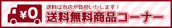 【送料無料コーナー】