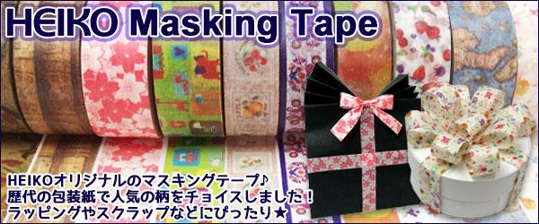 HEIKOオリジナル マスキングテープ