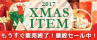 クリスマスアイテムもうすぐ販売終了!
