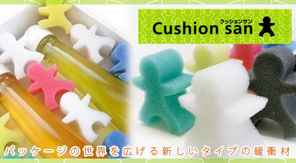 ユニークで可愛い緩衝材!Cushion san(クッションサン)