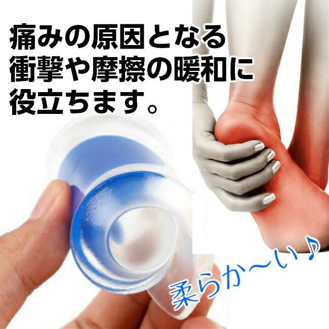 かかと専用 シリコンジェル インソール 足の痛み 衝撃吸収 ソフトクッション効果