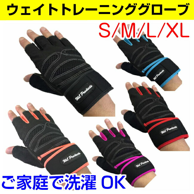 ウェイトリフティング グローブ ダンベルトレーニング グローブ リストフラップ付き 筋トレ ベンチプレス 重量挙げ 手袋 洗濯可能だから清潔にご利用