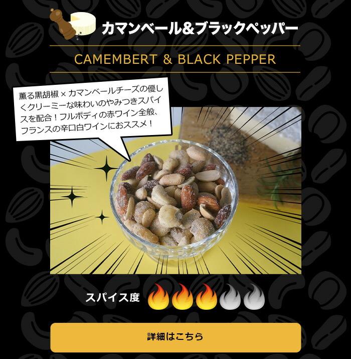 カマンベール&ブラックペッパー味