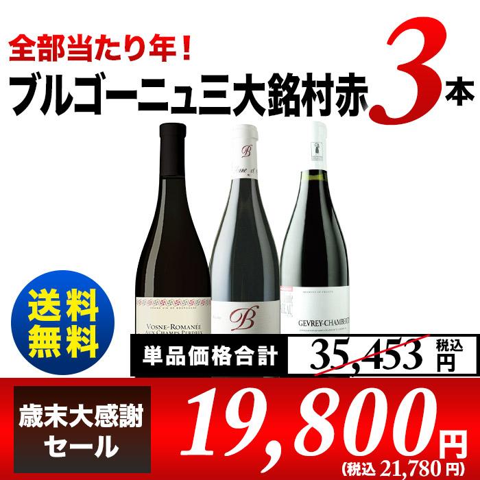 全部当たり年!ブルゴーニュ三大銘村赤ワイン3本セットTOP