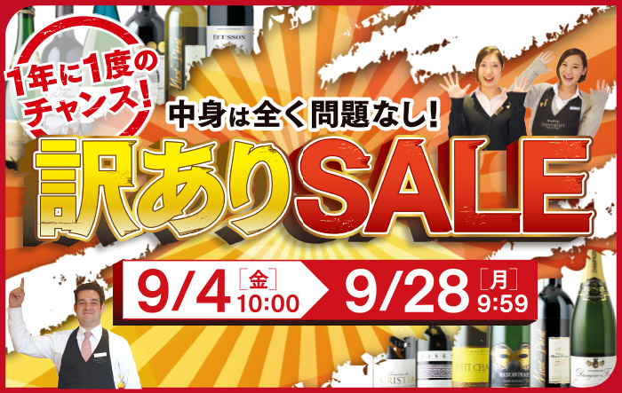 SALE限定セット