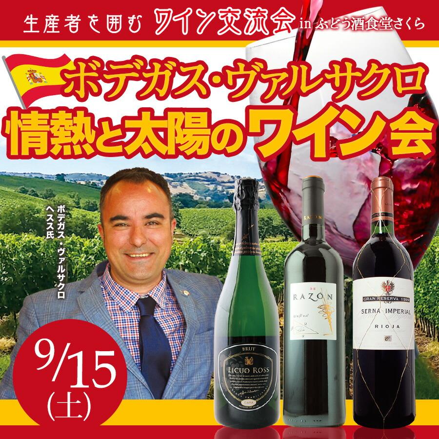 ボデガス・ヴァルサクロの生産者来日ワイン会