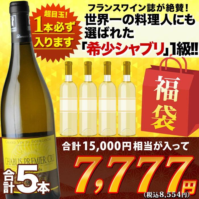 フランスワイン誌が絶賛!世界一の料理人にも選ばれた「希少シャブリ」1級が必ず入る!