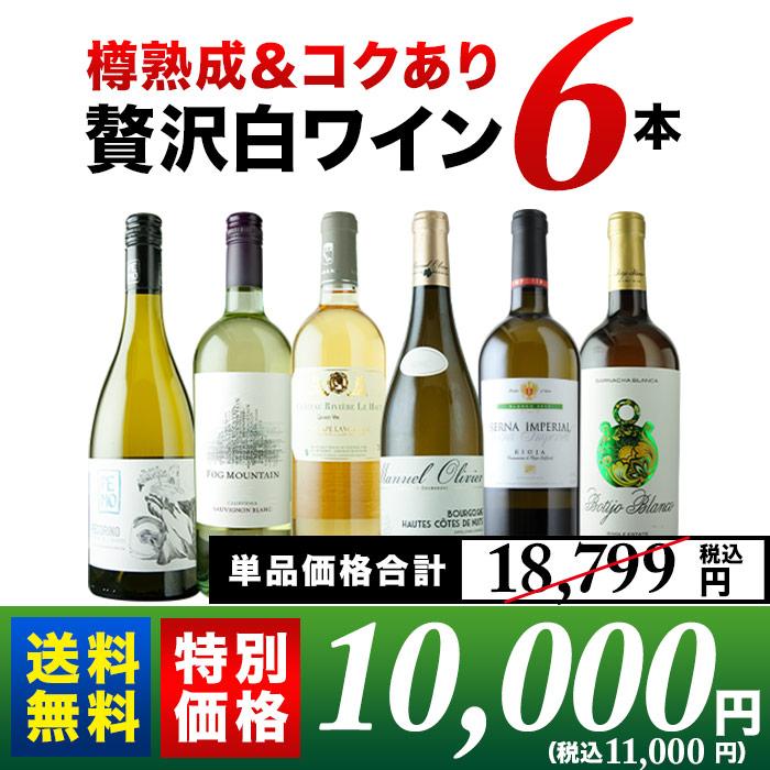 樽熟成のコクあり贅沢な白ワイン6本