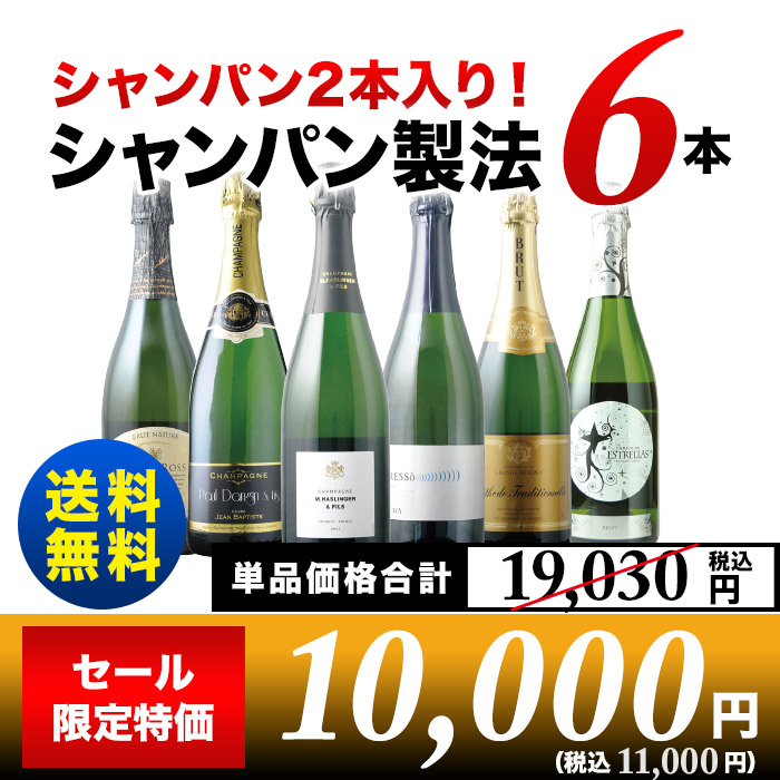 シャンパン2本入り!全てシャンパン製法スパークリング6本セット