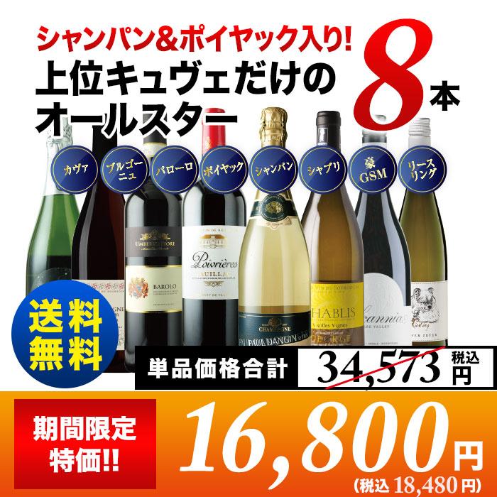 シャンパン&ポイヤック入り!上位キュヴェだけのオールスター8本セット