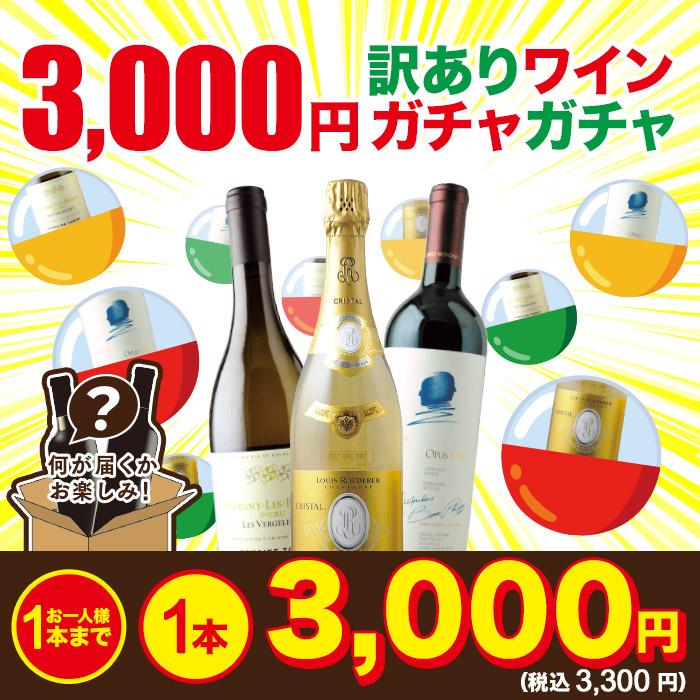 3000円訳ありワインガチャガチャ