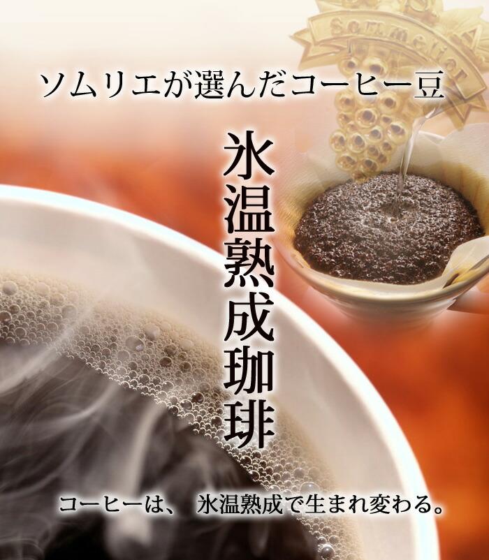ソムリエが選んだコーヒー豆 氷温熟成珈琲