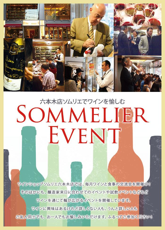 ワインショップソムリエ六本木店の開催イベント