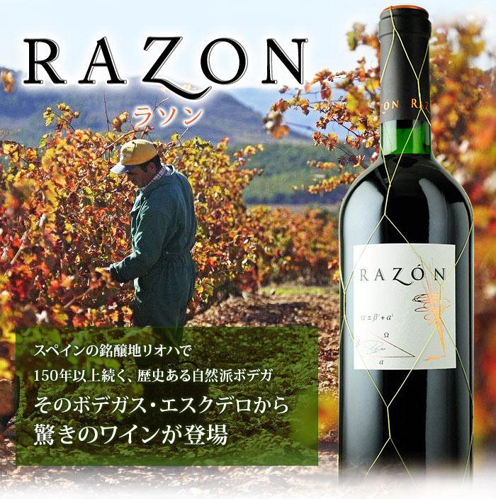 RAZON ラソン