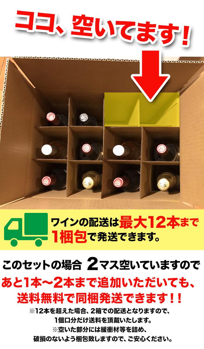 あと1本〜2本まで追加いただいても、送料無料で同梱発送