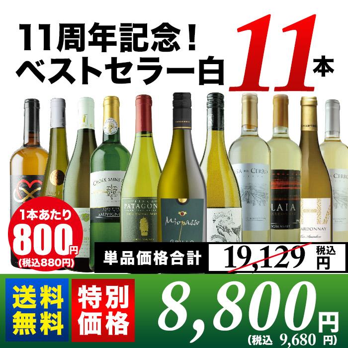 11周年記念!ベストセラー白ワイン11本セット