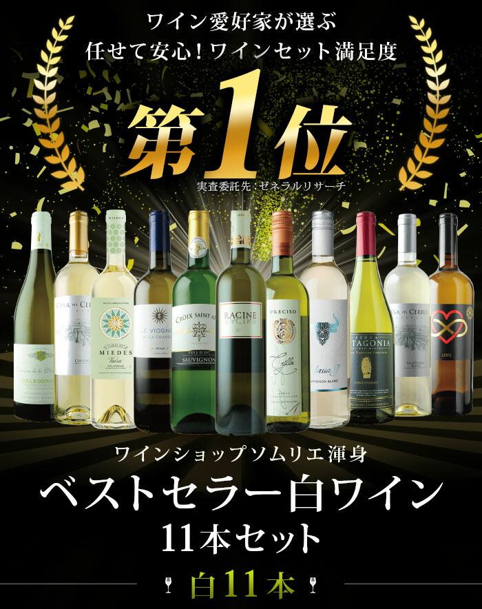 ベストセラー白ワイン