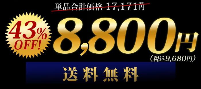バラエティ11本 単品合計価格