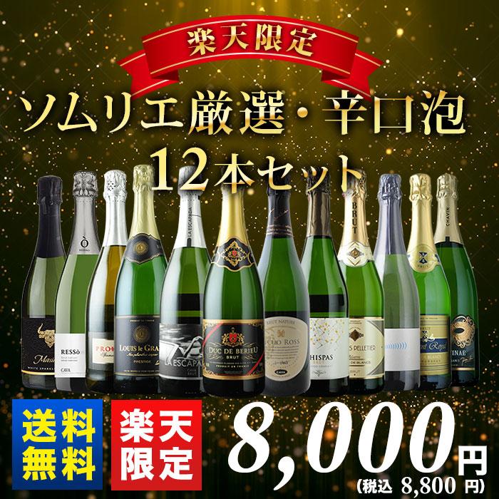 辛口スパークリングワイン12本!