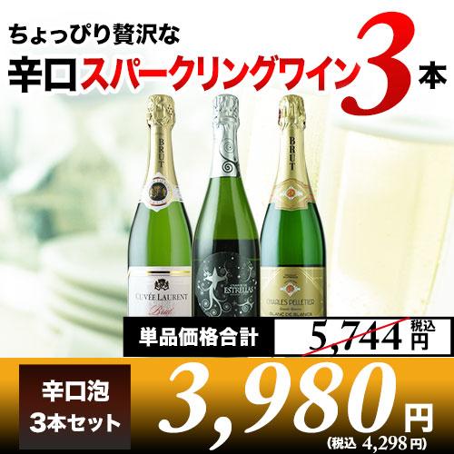 ちょっぴり贅沢な辛口スパークリングワイン3本セット