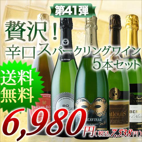 贅沢辛口スパークリングワイン5本セット