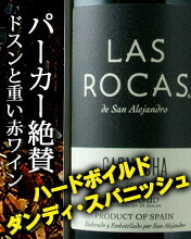 ラス・ロカス