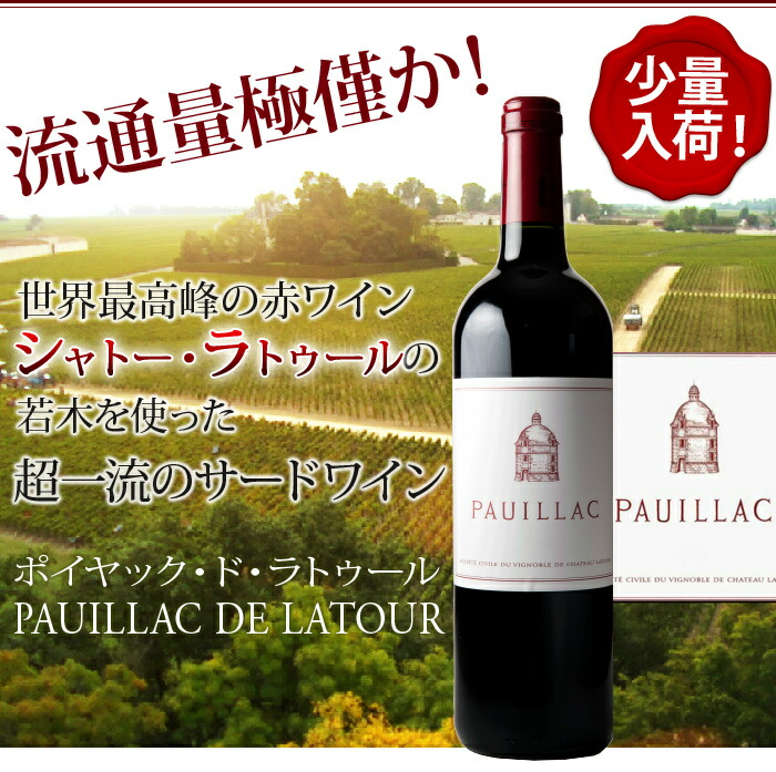 流通量極僅か!世界最高峰の赤ワインシャトー・ラトゥールの若木を使った超一流のサードワイン ポイヤック・ド・ラトゥール PAUILLAC DE LATOUR