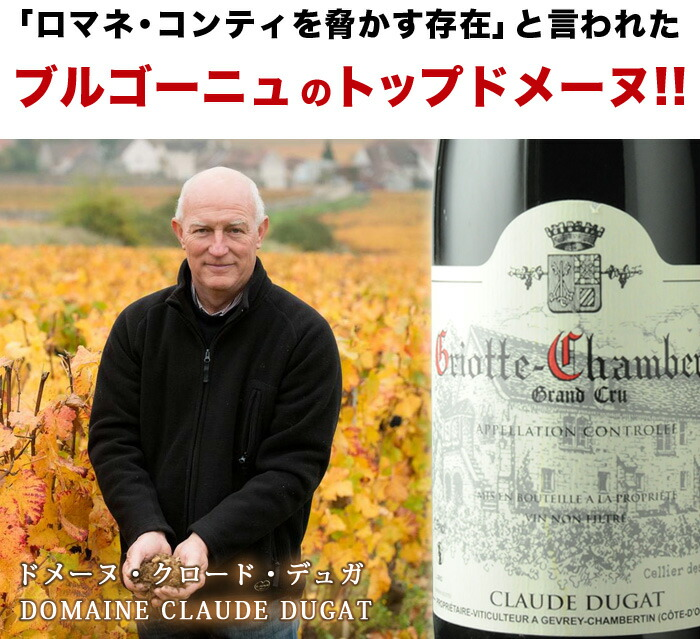 「ロマネ・コンティを脅かす存在」と言われたブルゴーニュのトップドメーヌ !! ドメーヌ・クロード・デュガ DOMAINE CLAUDE DUGAT
