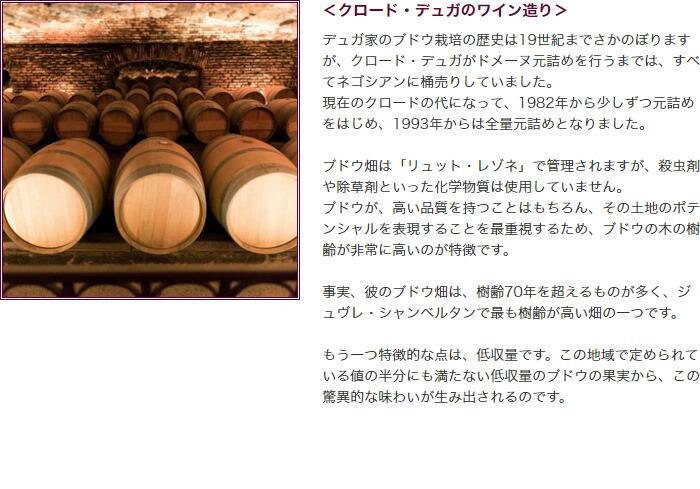 <クロード・デュガのワイン造り>