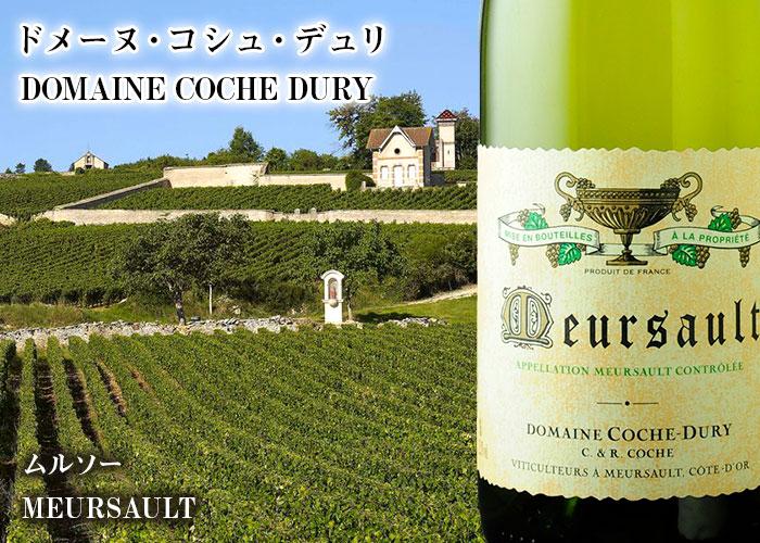 ドメーヌ・コシュ・デュリ DOMAINE COCHE DURY