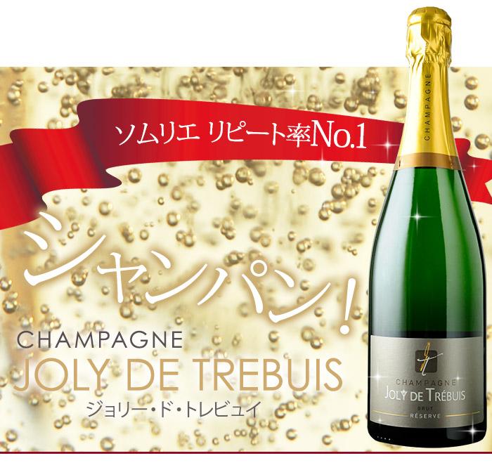 シャンパンが衝撃価格