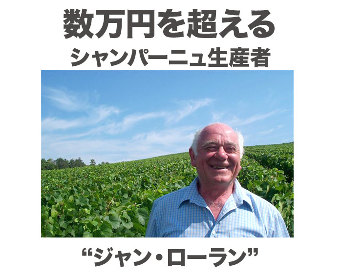 数万円を超える シャンパーニュ生産者