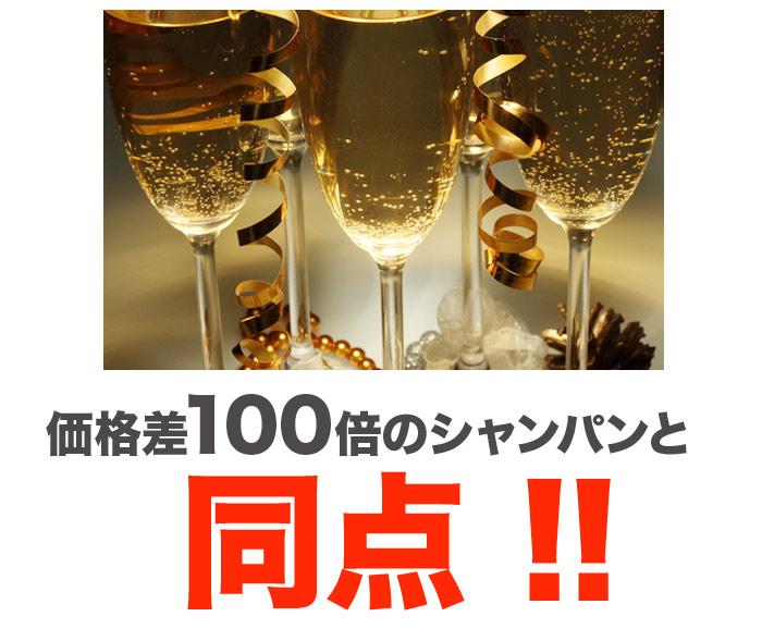 価格差100倍のシャンパンと同点 !!!
