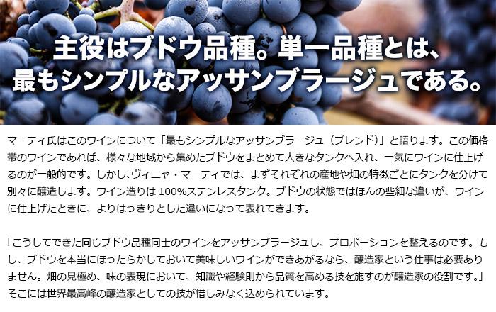 主役はブドウ品種