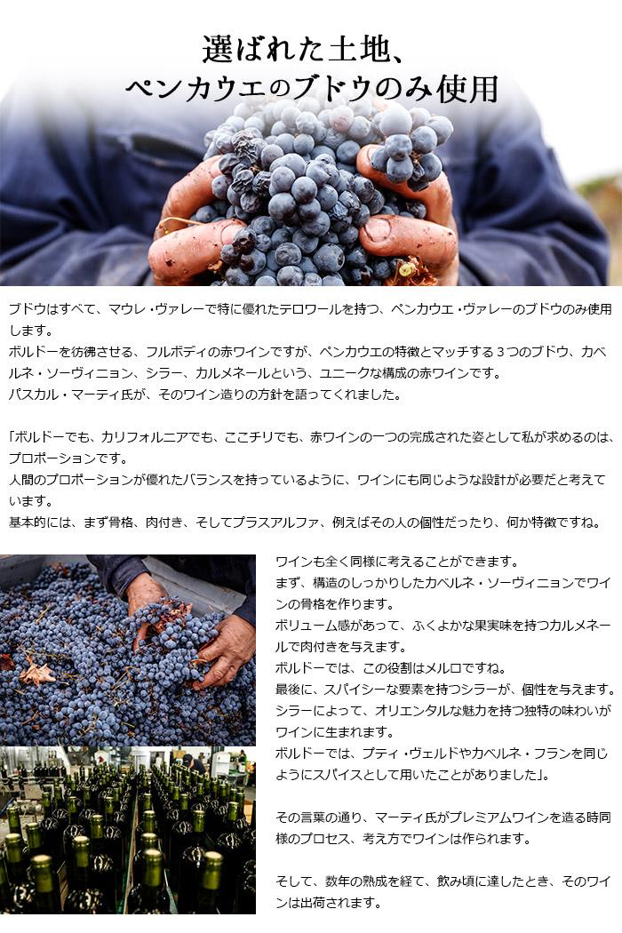 選ばれた土地、ペンカウエのブドウのみ使用
