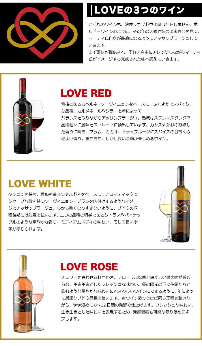 LOVEの3つのワイン