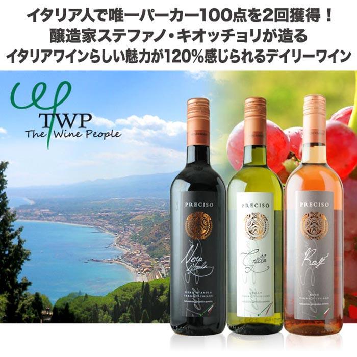 イタリア人で唯一パーカー100点を2回獲得 ! 醸造家ステファノ・キオッチョリが造る イタリアワインらしい魅力が120%感じられるデイリーワイン