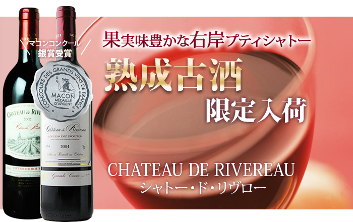 CHATEAU DE RIVEREAU CUVEE PRESTIGE シャトー・ド・リヴロー