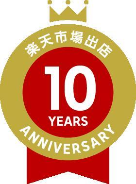 楽天市場出店10周年