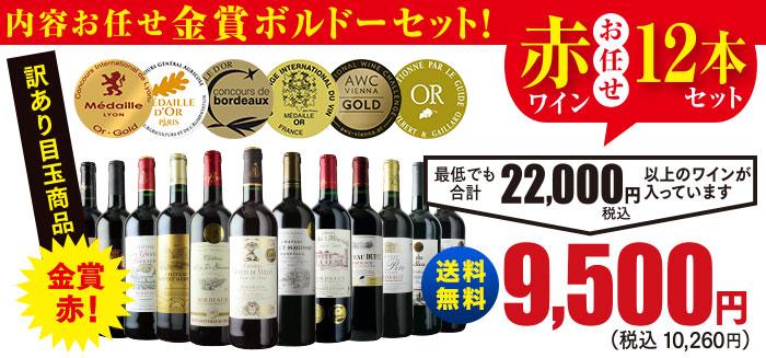 金賞ボルドー12本セット